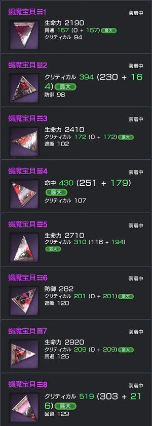 20150425_蝎魔宝貝