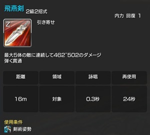 飛燕剣2-2