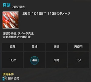 穿剣2-2