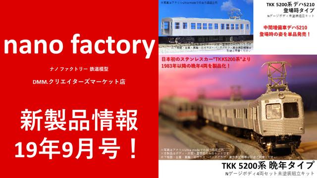 nanofactory新製品情報7