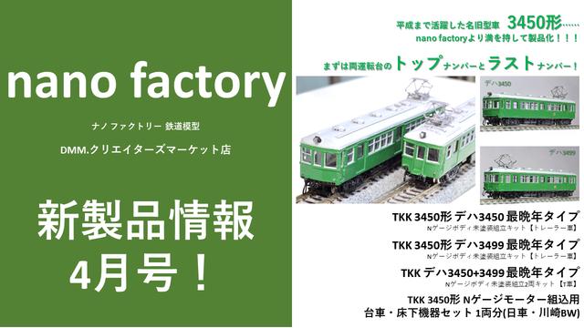 nanofactory新製品情報