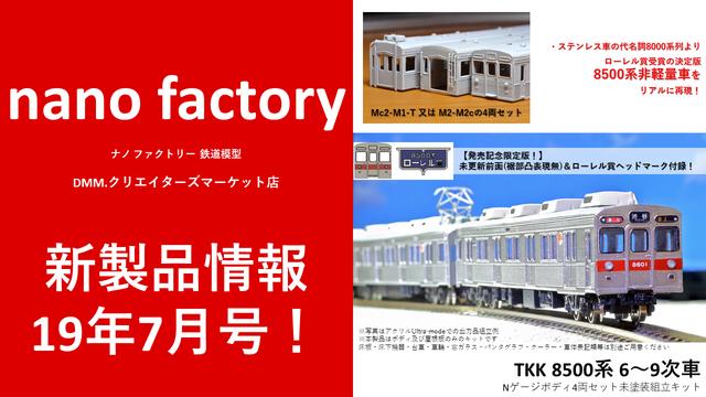 nanofactory新製品情報5