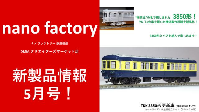 nanofactory新製品情報3