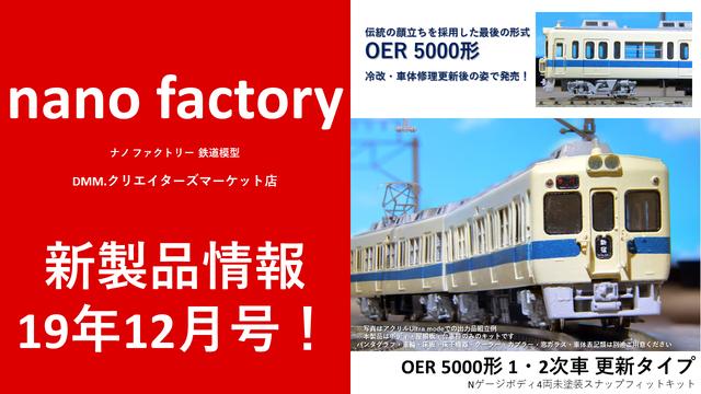 nanofactory新製品情報9