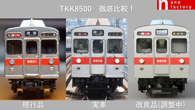 TKK8500hikaku