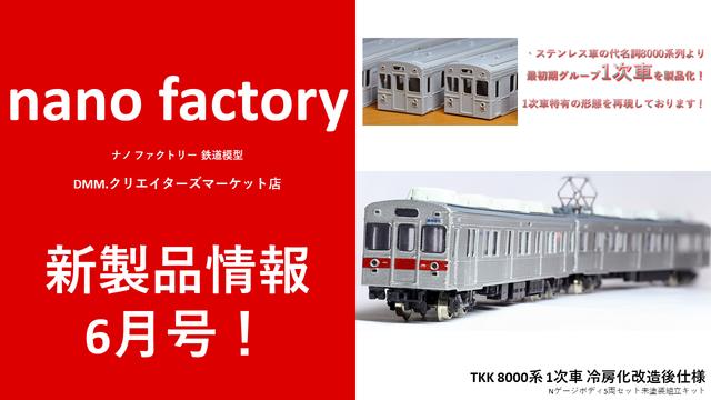 nanofactory新製品情報4