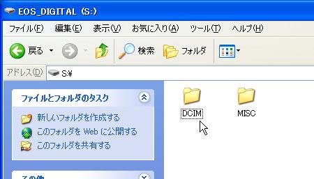 SDカードのDCIMフォルダ