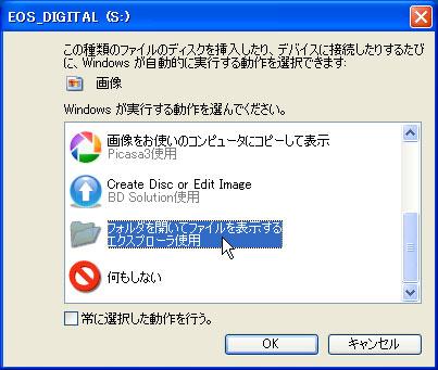 SDカード接続画面