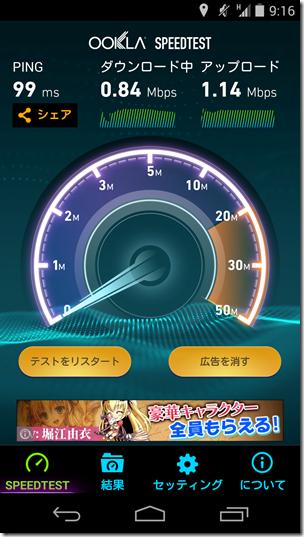 Screenshot_2014-10-20-09-17-00