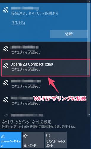 2018-08-31_kyou-wifiテザリングに接続