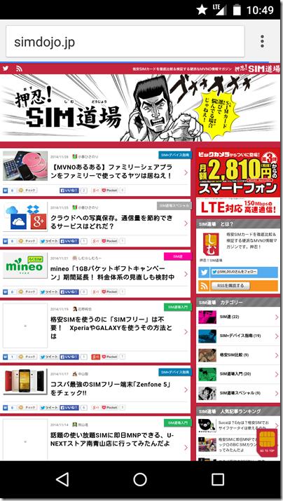 Screenshot_2014-12-01-10-49-59