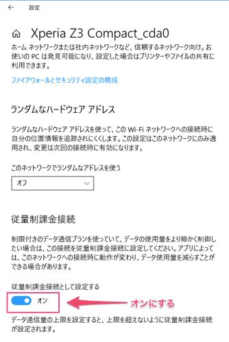 2018-08-31_従量課金接続ON