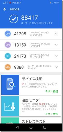 Screenshot_20180521-162411