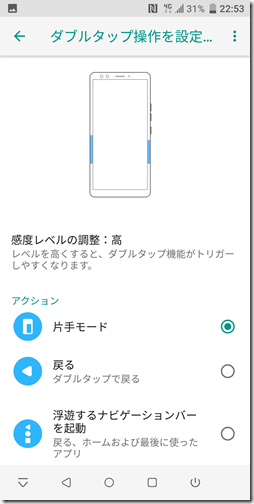 Screenshot_20180723-225305