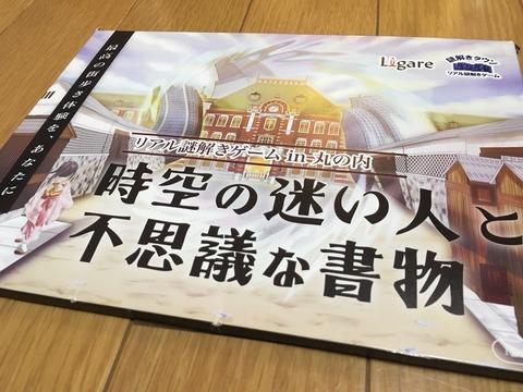 【有楽町】【謎解きタウン】時空の迷い人と不思議な書物