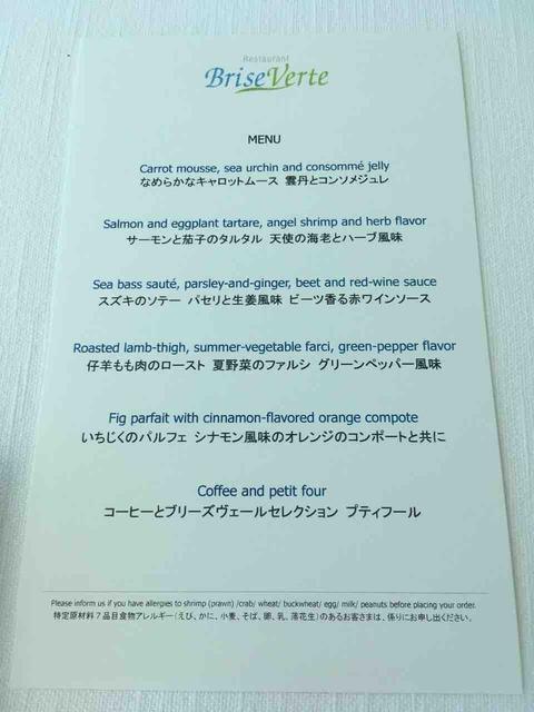 【浜松町】ブリーズ ヴェール/ザ・プリンス パークタワー東京 33F