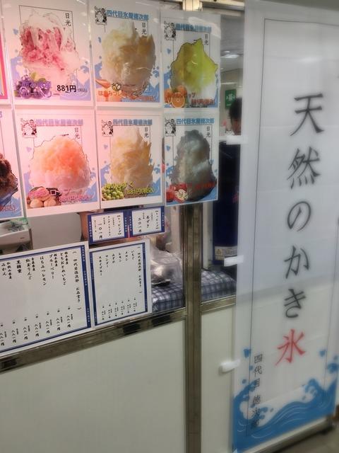 【多摩】四代目氷屋徳次郎 日光天然氷 かき氷をデパートで