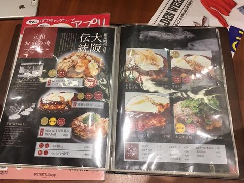 【川崎】【ランチ】ぼてじゅうで豚玉お好み焼き