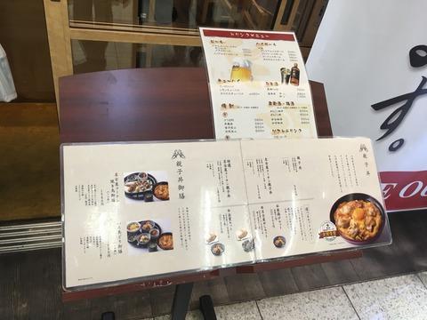 【ランチ】【名古屋】鳥開総本家 名駅エスカ店