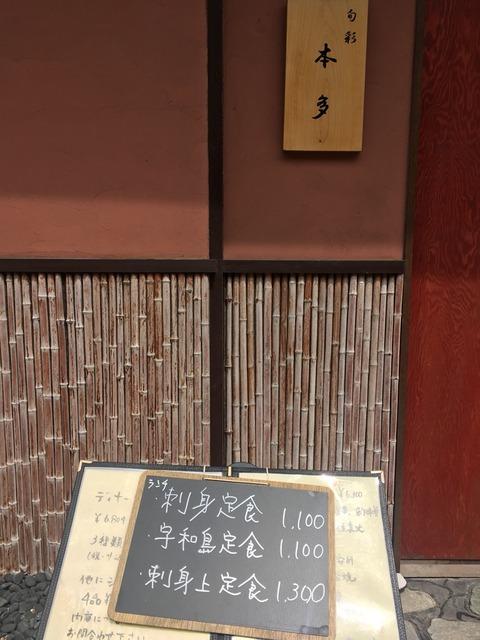 【ランチ】【赤羽橋】旬彩 本多でランチ