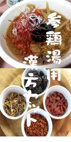 参鶏湯用タグ