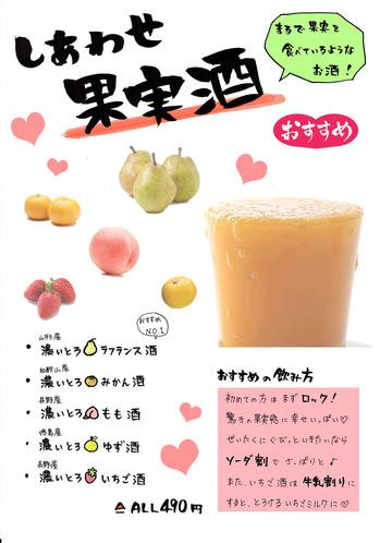 1果実酒のコピー