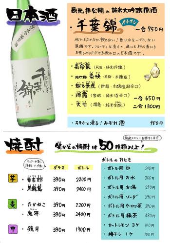 4日本酒のコピー
