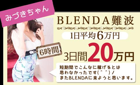 出稼ぎ給料例 BLENDA難波に勤務 6時間の3日間20万円