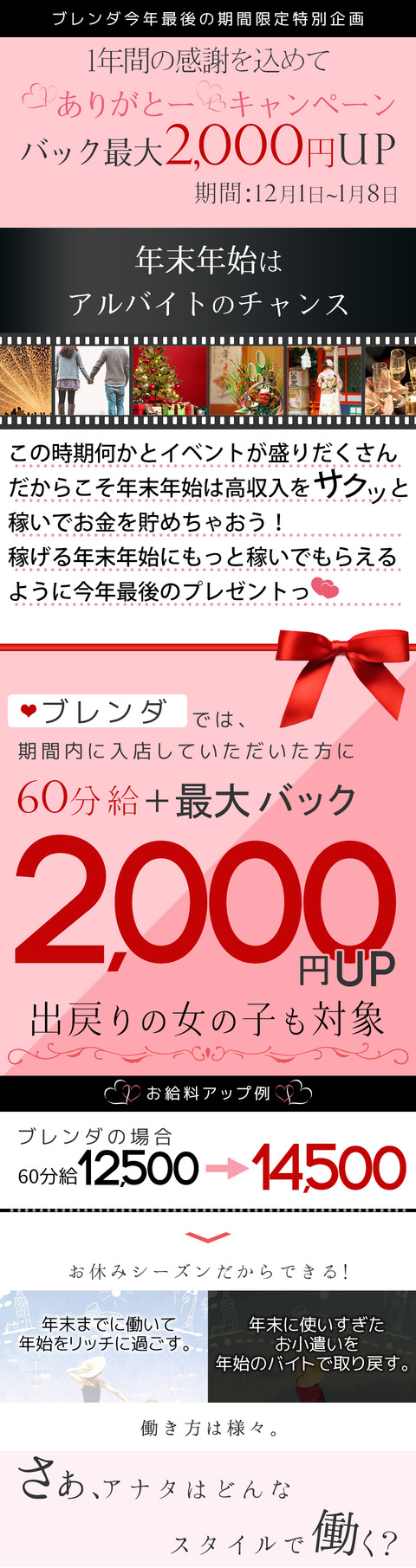 year-end_event-lp_bl