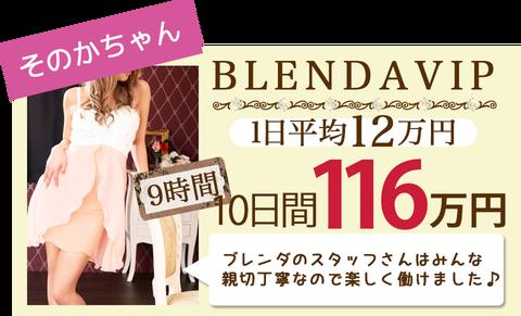 出稼ぎ給料例 BLENDAVIPに勤務 9時間の10日間で116万円