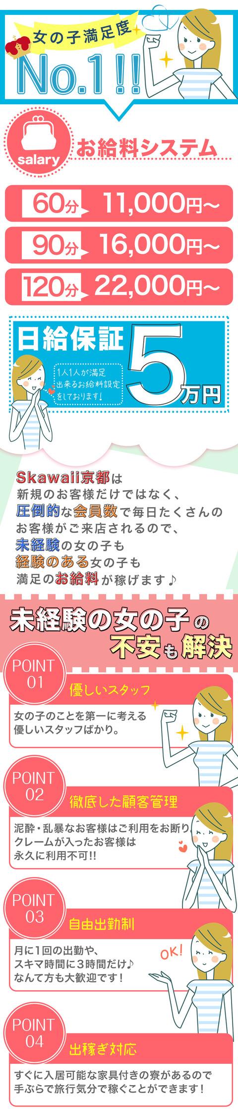 heaven-lp-sk-kyoto_01
