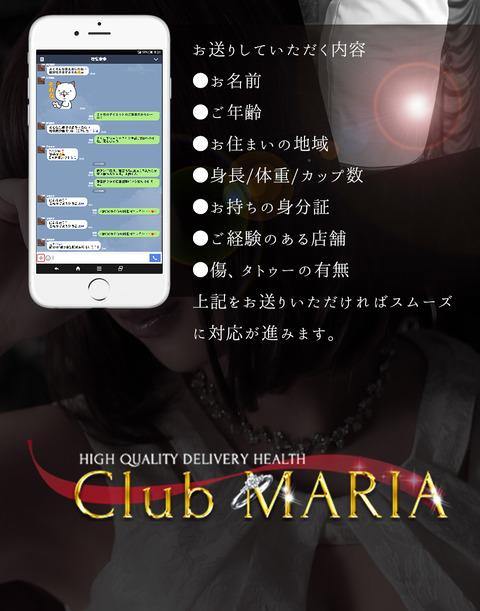 マリアLP2応募_02_05b