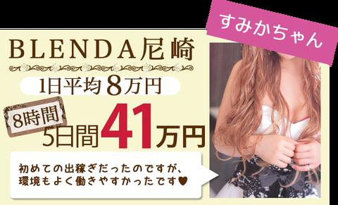 出稼ぎ給料例 BLENDA尼崎に勤務 8時間の5日間で41万円