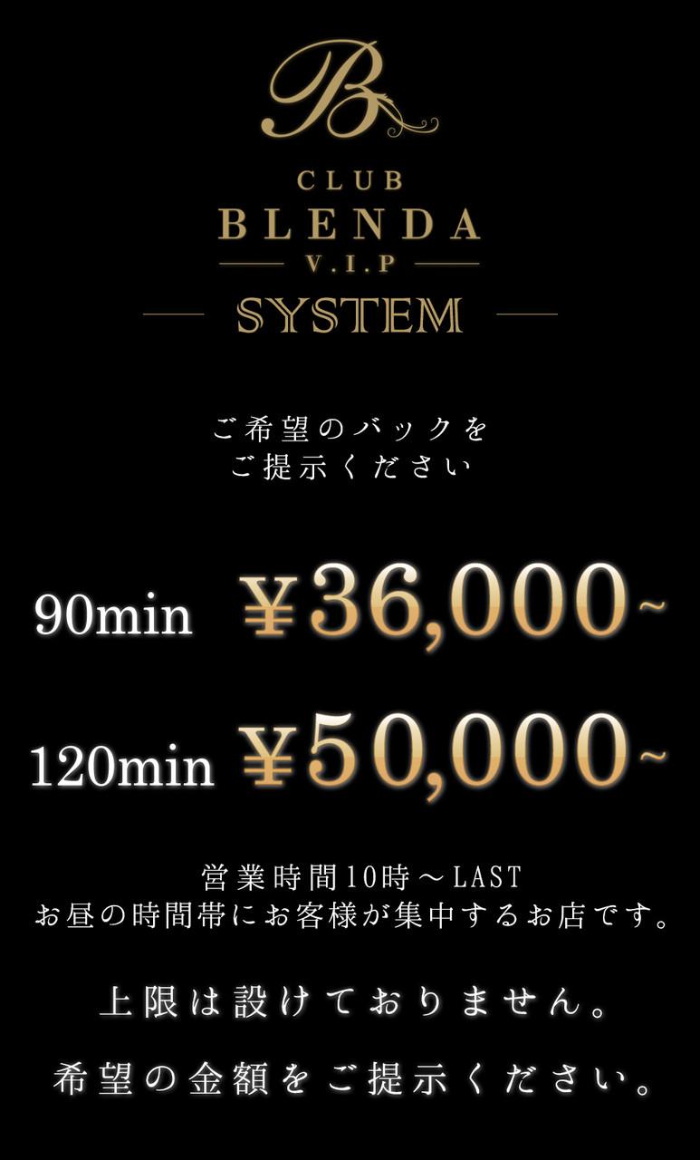 BLNEDA VIPお給料システム