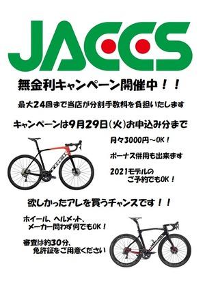 JACCS無金利キャンペーン