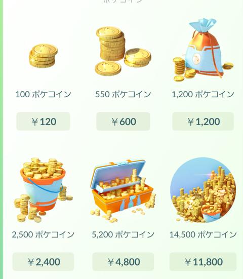 ポケコイン金額