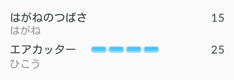 ピジョン 技