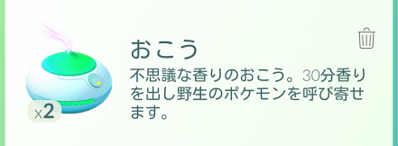 おこうアイテム詳細(トリミング