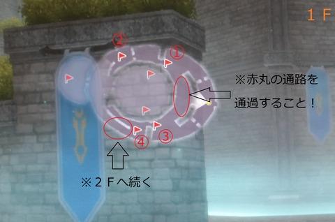 対魔士1F