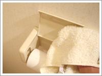 写真:お手洗いのペーパーホルダー