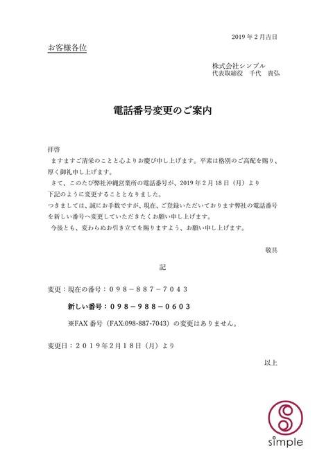 沖縄営業所 電話番号変更のご案内_000001