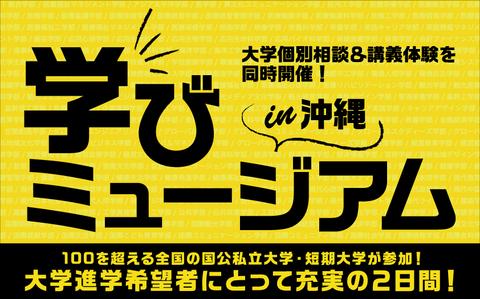 okinawa-2020_kv