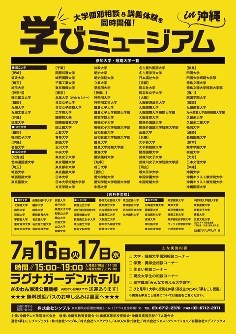 manabiposter_A4_20190528ol-omote