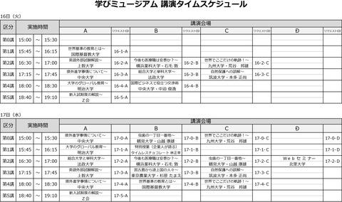 講演タイムテーブル2