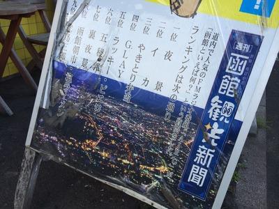 函館3日目21