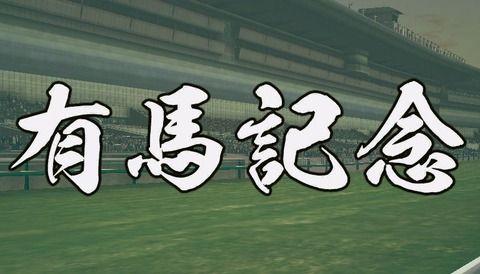 【競馬】有馬記念が来年から1着賞金3億円 JCと並ぶ国内最高額に