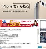 iPhoneちゃんねる