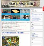 ブレフロ速報-ブレイブフロンティア攻略-