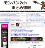 モンハン2chまとめ速報 - MH4攻略