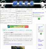 競馬兄弟.com